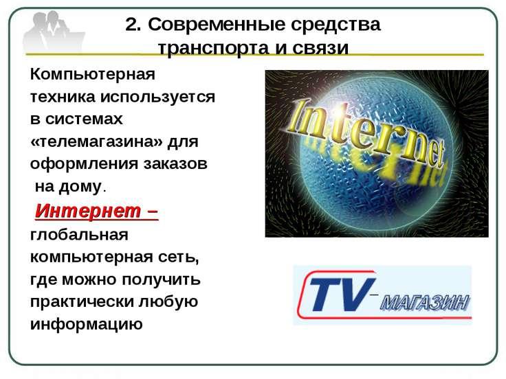 2. Современные средства транспорта и связи Компьютерная техника используется ...