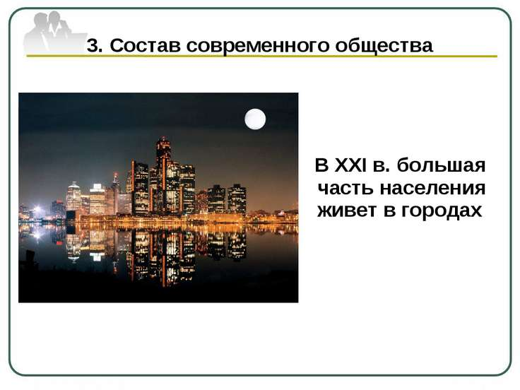 3. Состав современного общества В ХХI в. большая часть населения живет в городах