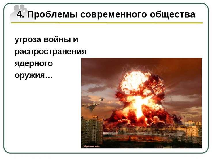 4. Проблемы современного общества угроза войны и распространения ядерного ору...