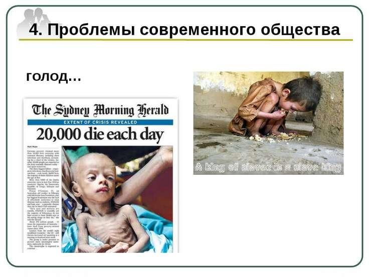 4. Проблемы современного общества голод…
