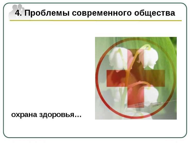 4. Проблемы современного общества охрана здоровья…