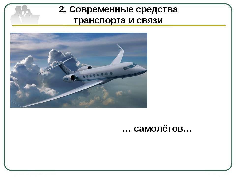 2. Современные средства транспорта и связи … самолётов…