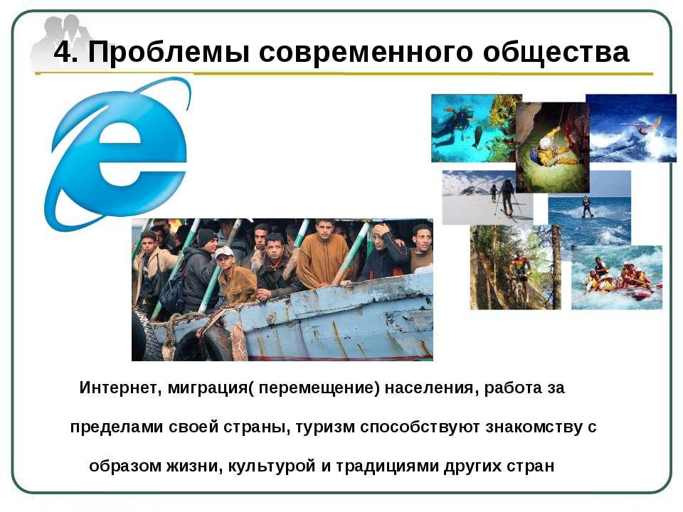 4. Проблемы современного общества Интернет, миграция( перемещение) населения,...