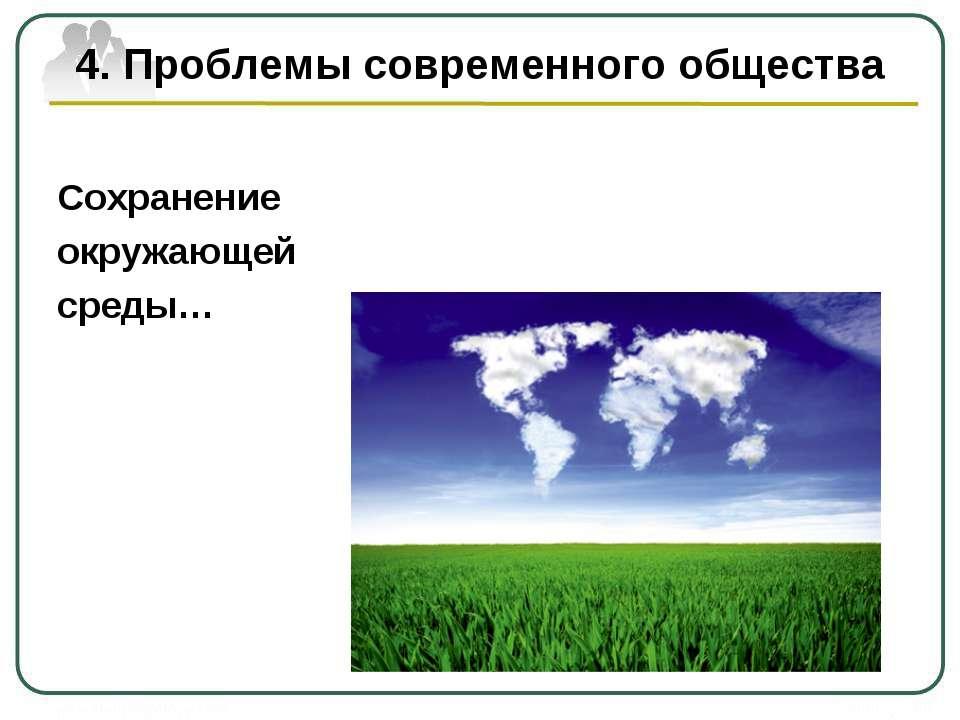 4. Проблемы современного общества Сохранение окружающей среды…