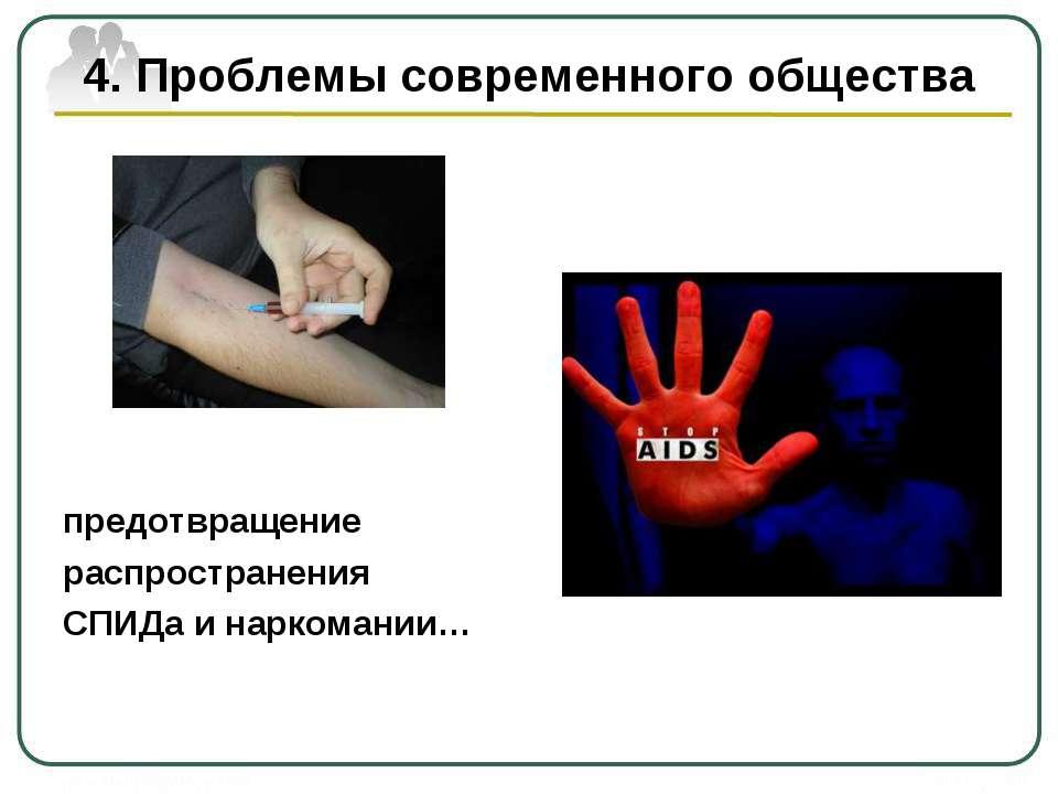 4. Проблемы современного общества предотвращение распространения СПИДа и нарк...
