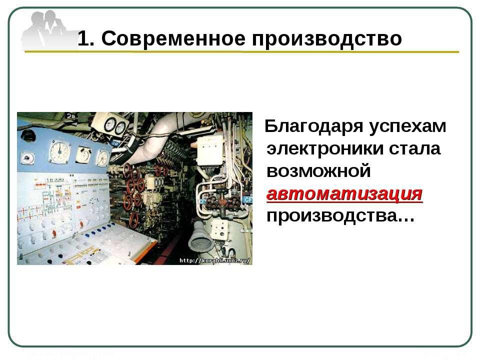 1. Современное производство Благодаря успехам электроники стала возможной авт...
