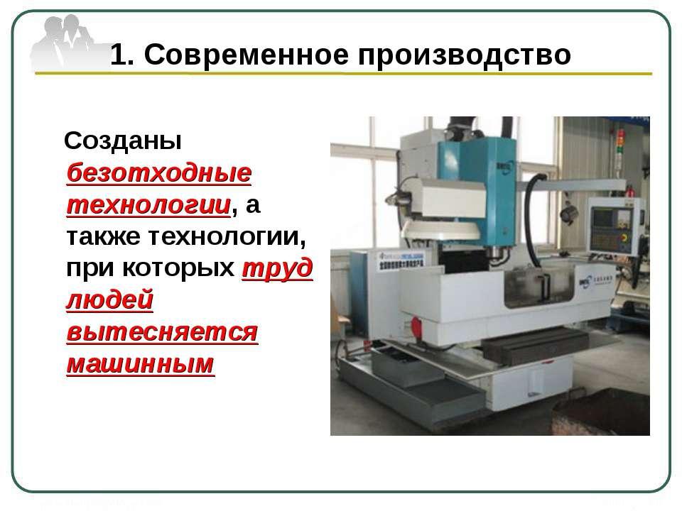 1. Современное производство Созданы безотходные технологии, а также технологи...