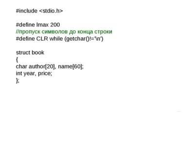 #include #define lmax 200 //пропуск символов до конца строки #define CLR whil...