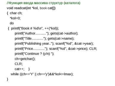 //Функция ввода массива структур (каталога) void readcat(int *kol, book cat[]...