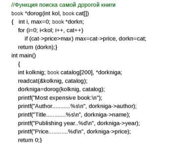 //Функция поиска самой дорогой книги book *dorog(int kol, book cat[]) { int i...