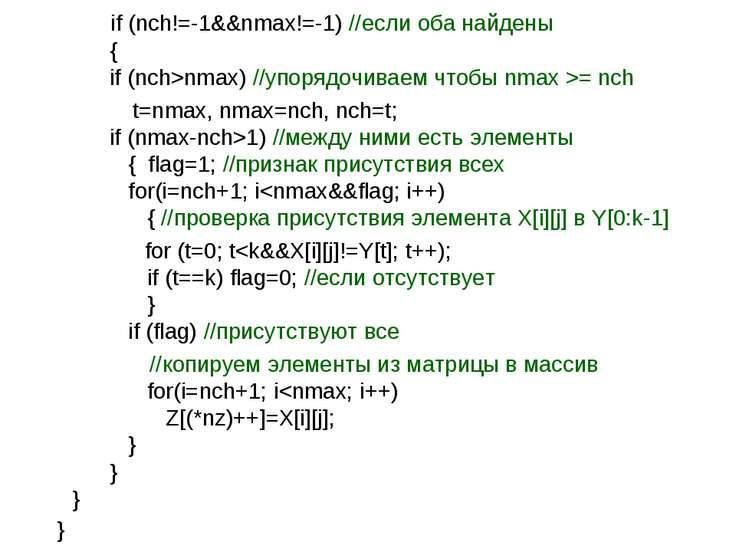 if (nch!=-1&&nmax!=-1) //если оба найдены { if (nch>nmax) //упорядочиваем что...