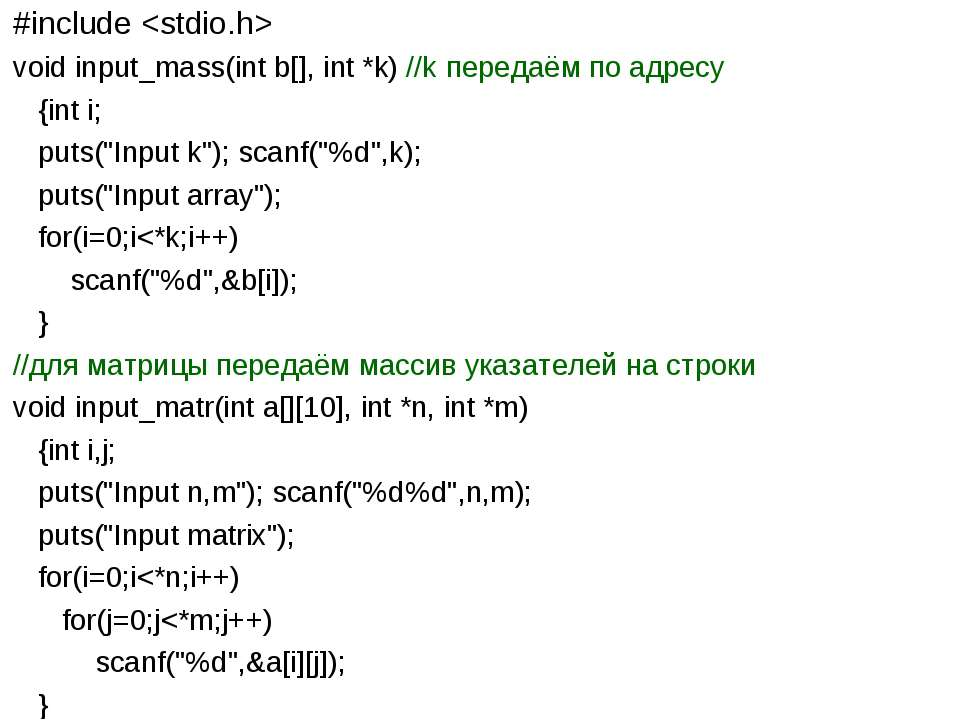 #include void input_mass(int b[], int *k) //k передаём по адресу {int i; puts...