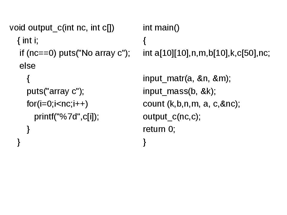 """void output_c(int nc, int c[]) { int i; if (nc==0) puts(""""No array c""""); else {..."""