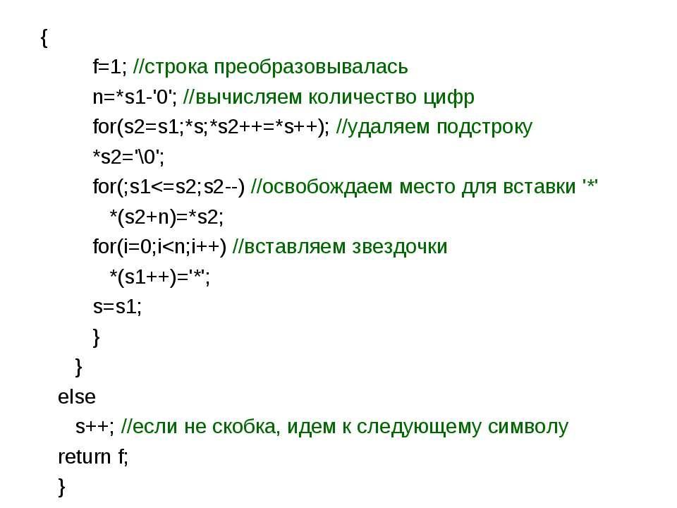 { f=1; //строка преобразовывалась n=*s1-'0'; //вычисляем количество цифр for(...