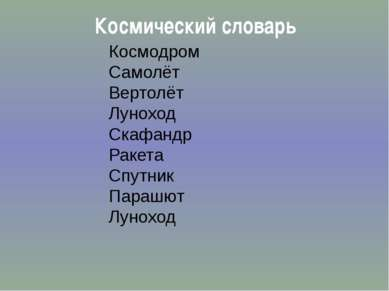 Космический словарь Космодром Самолёт Вертолёт Луноход Скафандр Ракета Спутни...