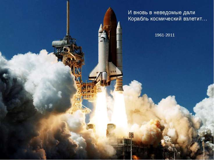 И вновь в неведомые дали Корабль космический взлетит… 1961-2011