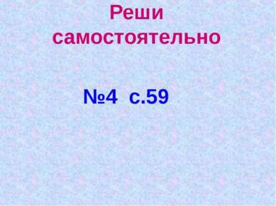 Реши самостоятельно №4 с.59