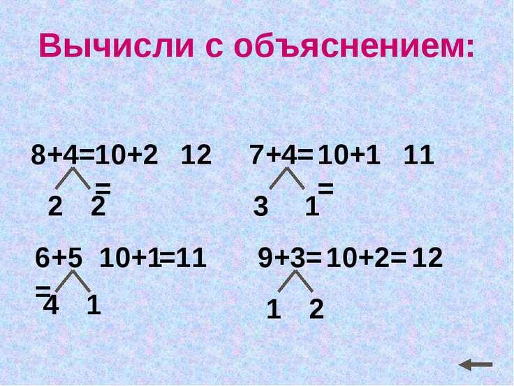 Вычисли с объяснением: 6+5= 10+1 =11 4 1 2 2 7+4= 3 1 10+1= 11 9+3= 1 2 10+2=...