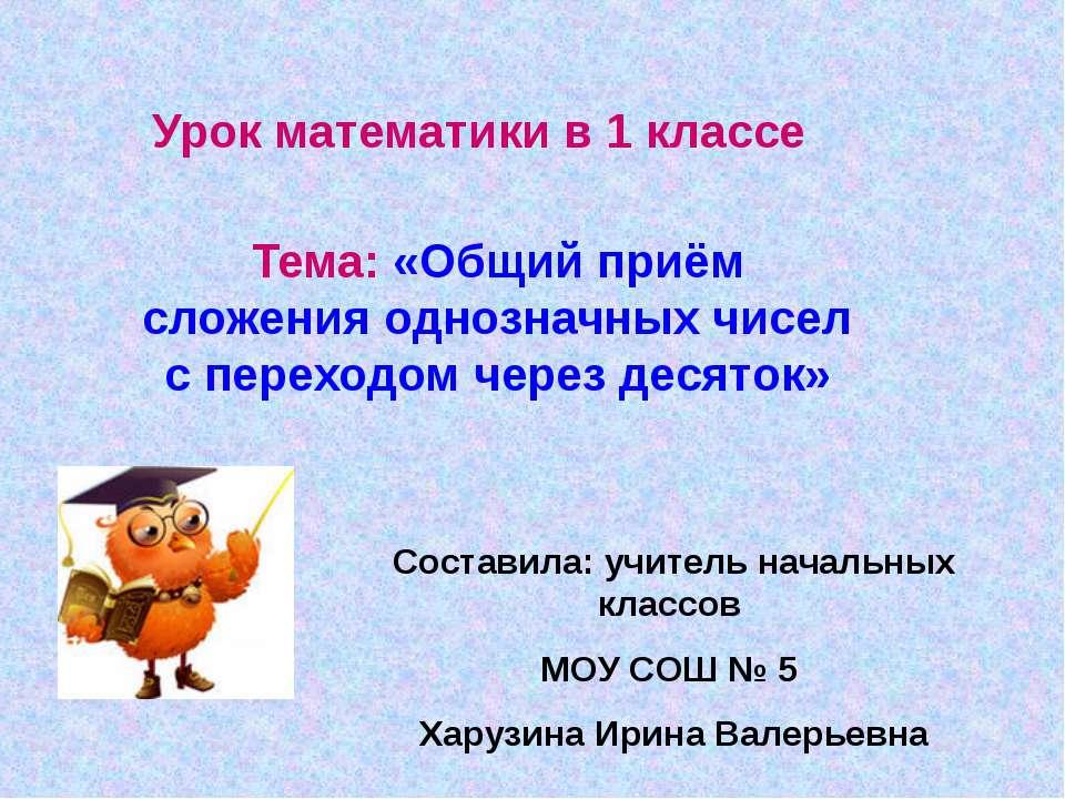 Урок математики в 1 классе Тема: «Общий приём сложения однозначных чисел с пе...