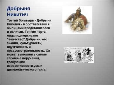 Добрыня Никитич Третий богатырь - Добрыня Никитич - в соответствии с былинами...