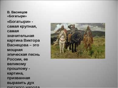 В. Васнецов «Богатыри» «Богатыри» - самая крупная, самая значительная картина...