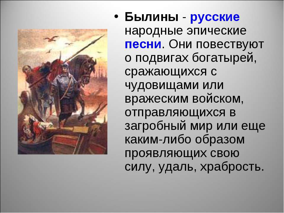 Былины - русские народные эпические песни. Они повествуют о подвигах богатыре...