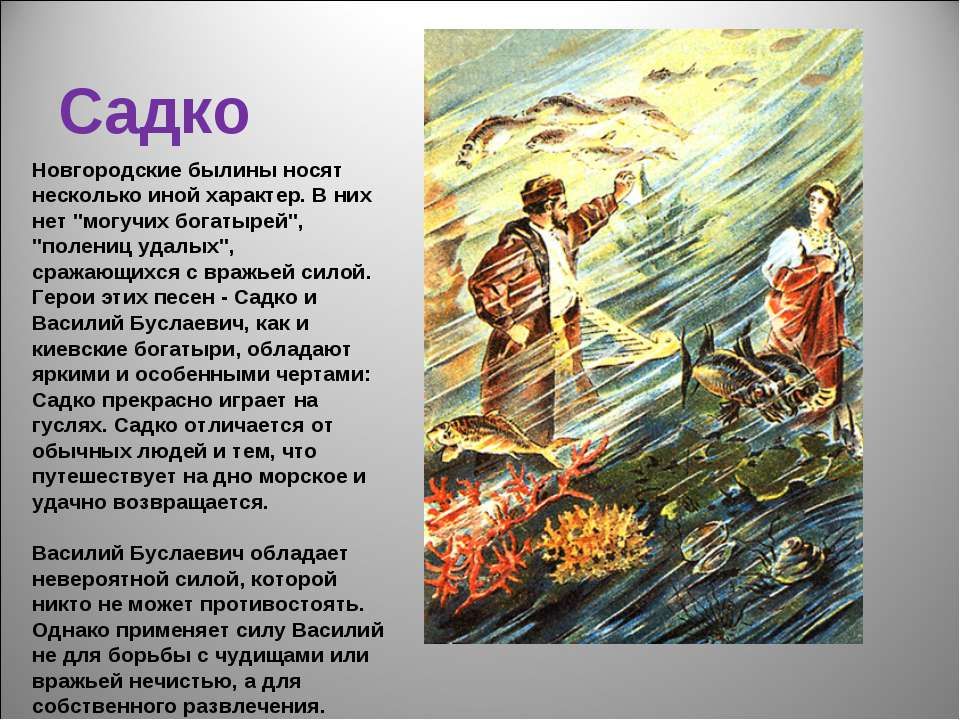 """Садко Новгородские былины носят несколько иной характер. В них нет """"могучих б..."""