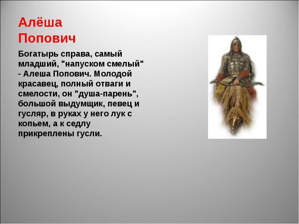 "Алёша Попович Богатырь справа, самый младший, ""напуском смелый"" - Алеша Попов..."