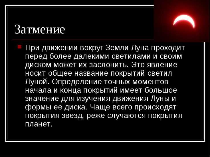 Затмение При движении вокруг Земли Луна проходит перед более далекими светила...
