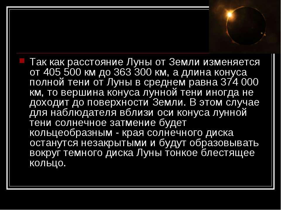 Так как расстояние Луны от Земли изменяется от 405 500 км до 363 300 км, а дл...