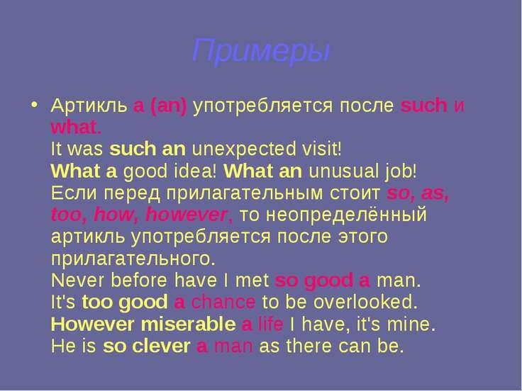 Примеры Артикль a (an) употребляется после such и what. It was such an unexpe...