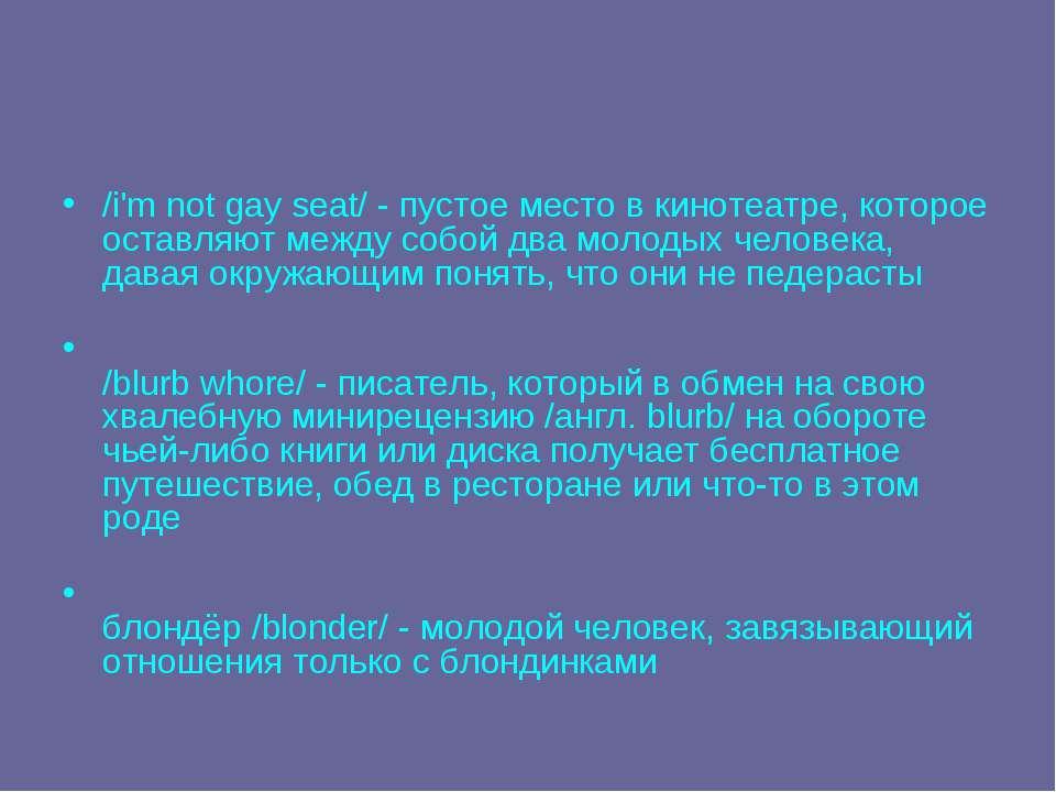 /i'm not gay seat/ - пустое место в кинотеатре, которое оставляют между собой...
