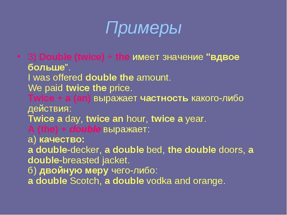 """Примеры 3) Double (twice) + the имеет значение """"вдвое больше"""". I was offered ..."""