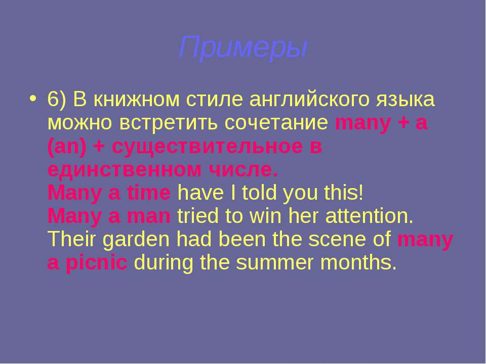 Примеры 6) В книжном стиле английского языка можно встретить сочетание many +...
