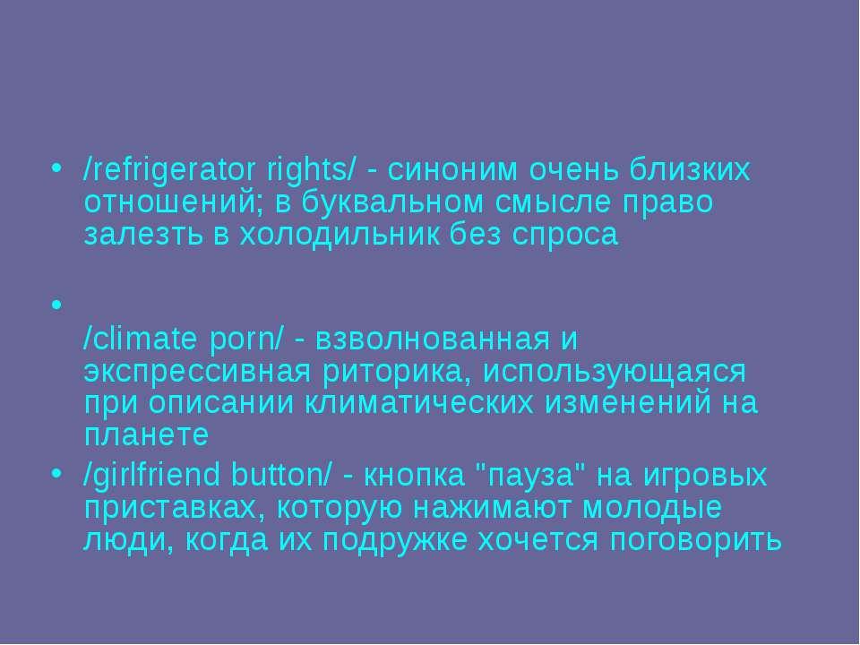 /refrigerator rights/ - синоним очень близких отношений; в буквальном смысле ...