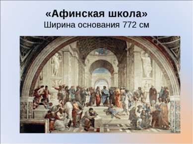 «Афинская школа» Ширина основания 772 см