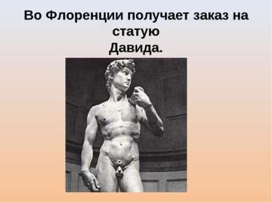 Во Флоренции получает заказ на статую Давида.