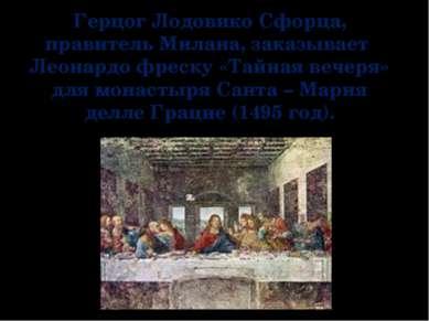 Герцог Лодовико Сфорца, правитель Милана, заказывает Леонардо фреску «Тайная ...