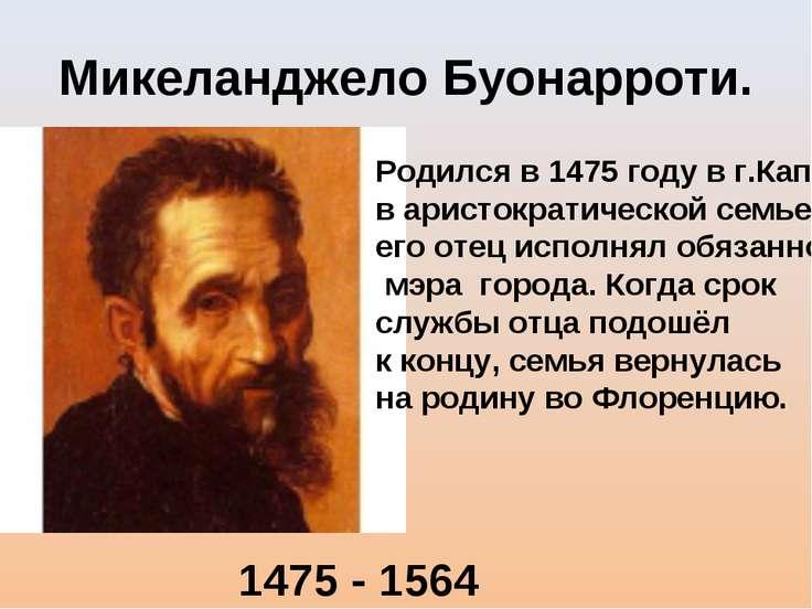 Микеланджело Буонарроти. Родился в 1475 году в г.Капрезе в аристократической ...