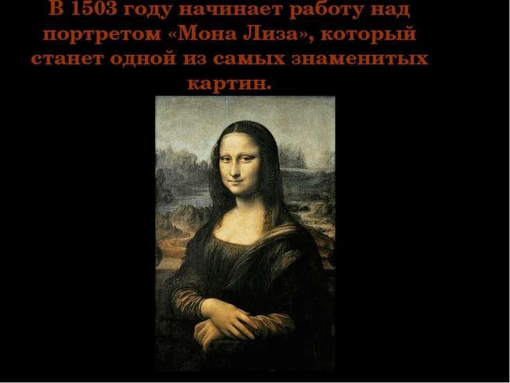В 1503 году начинает работу над портретом «Мона Лиза», который станет одной и...