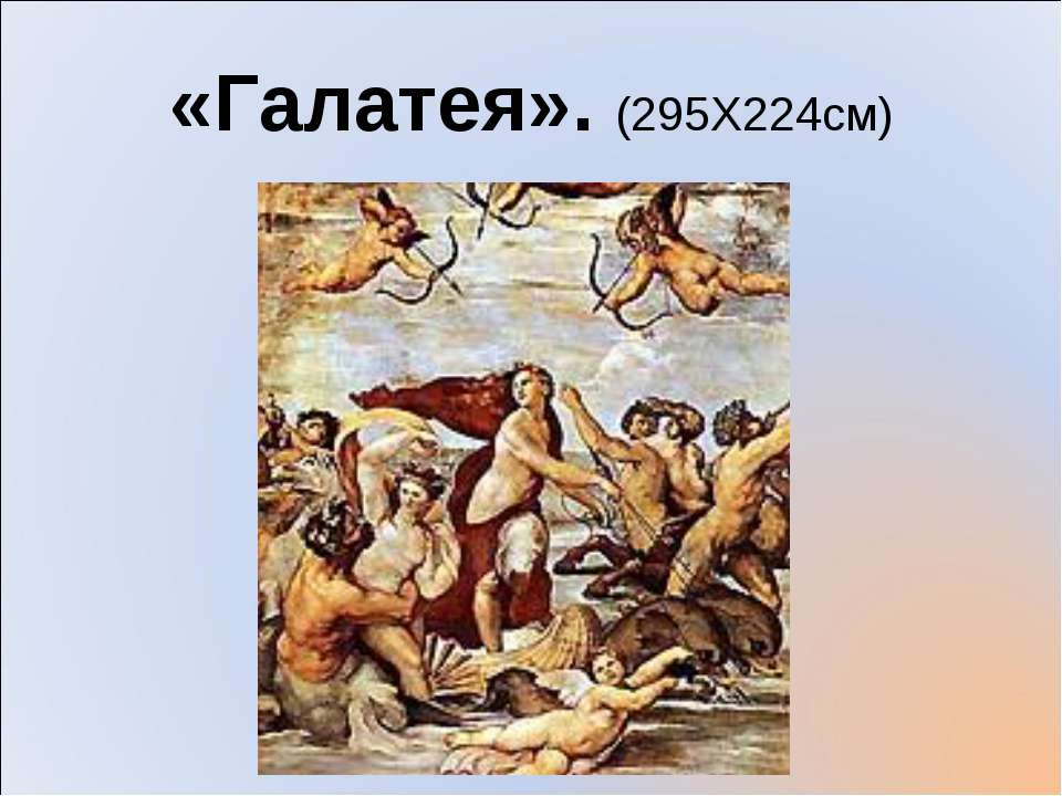 «Галатея». (295X224см)