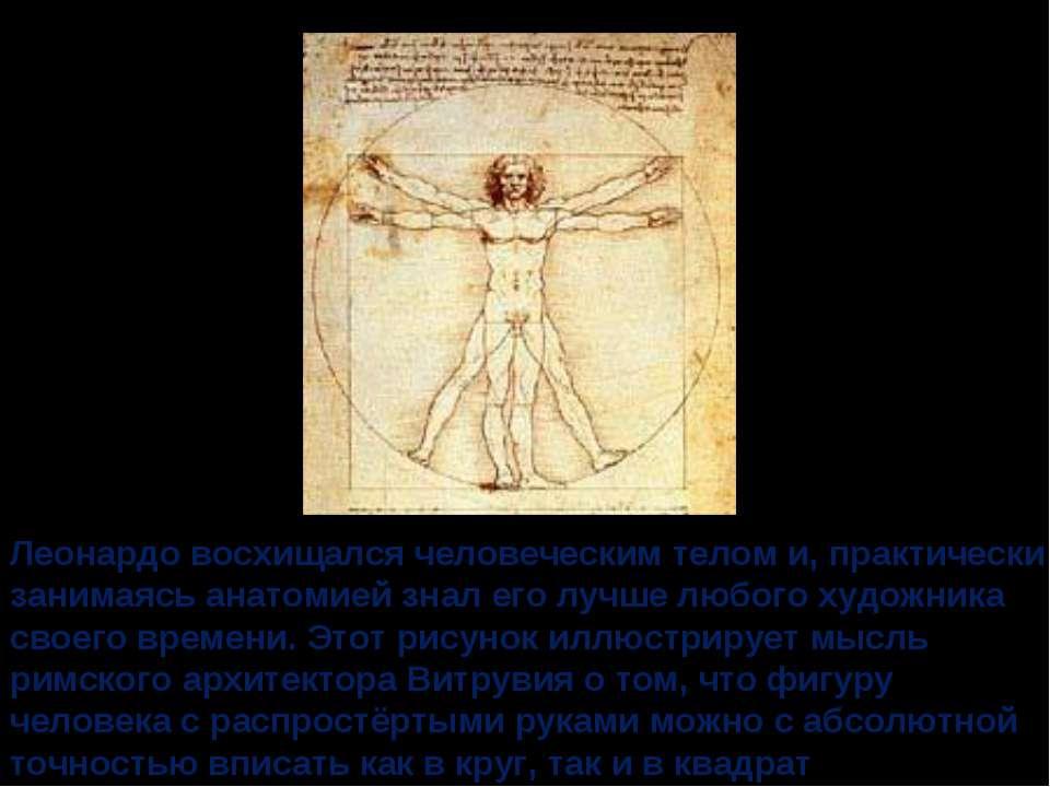 Леонардо восхищался человеческим телом и, практически занимаясь анатомией зна...