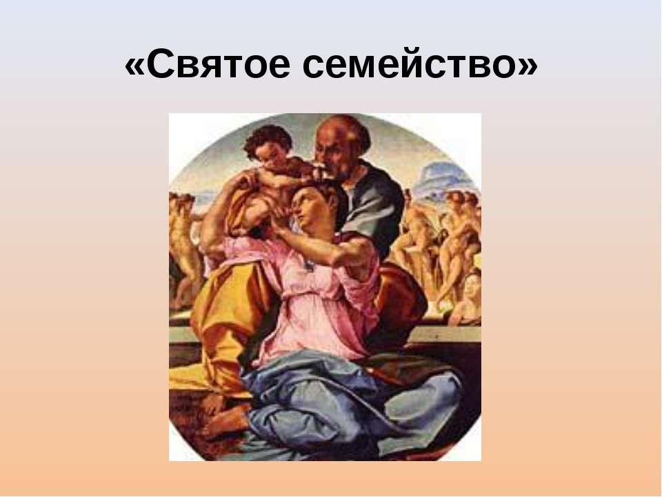 «Святое семейство»