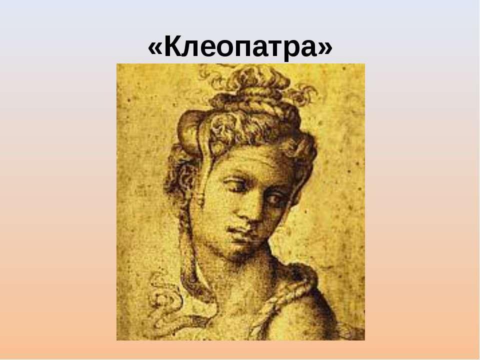 «Клеопатра»