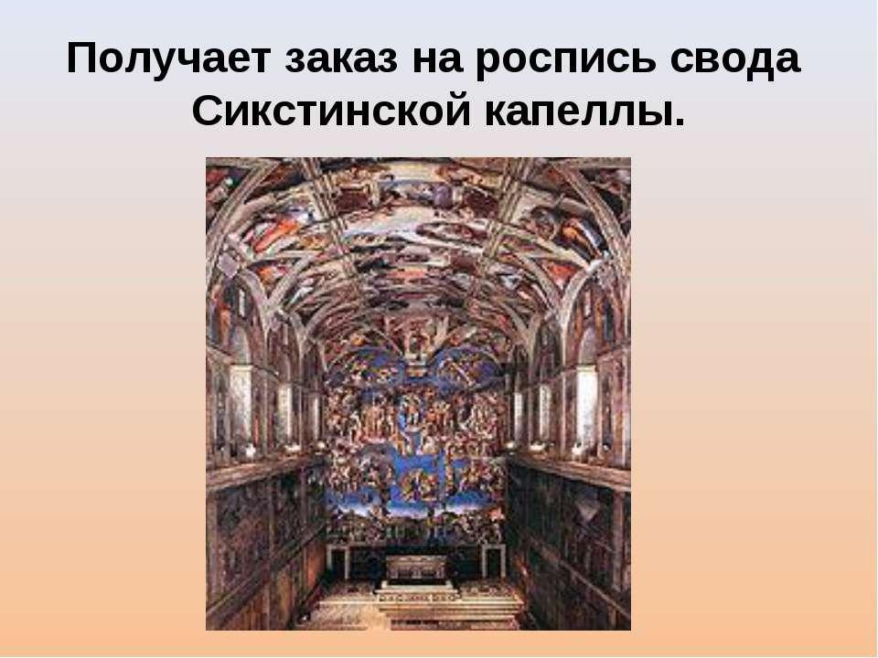 Получает заказ на роспись свода Сикстинской капеллы.