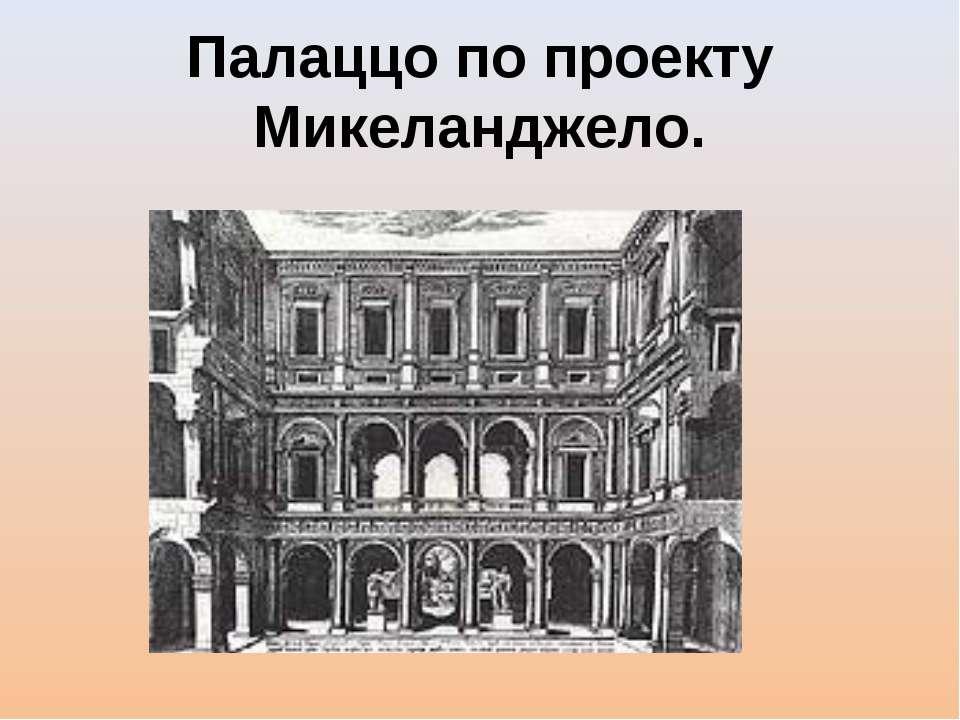Палаццо по проекту Микеланджело.