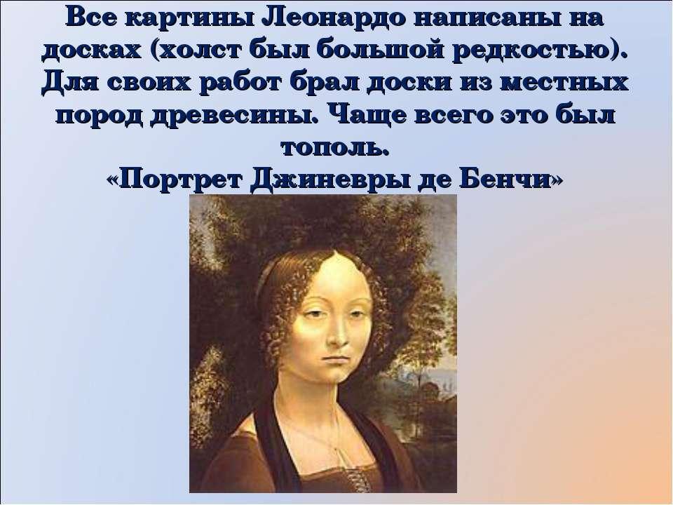 Все картины Леонардо написаны на досках (холст был большой редкостью). Для св...