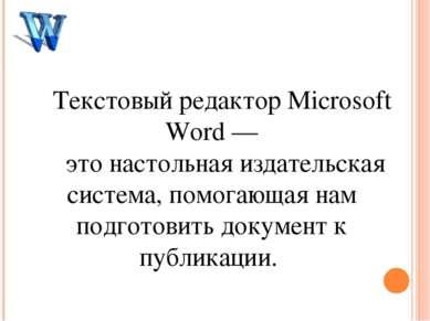 Текстовый редактор Microsoft Word— это настольная издательская система, помо...