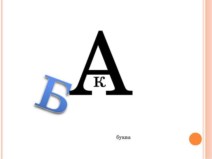 А к буква