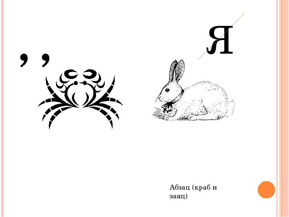 , , Я Абзац (краб и заяц)